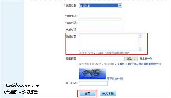 QQ农场如何举报使用农场外挂的用户?举报功能!