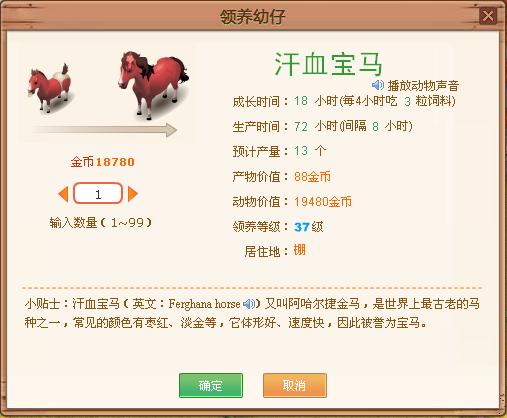 Ferghana horse QQ牧场增加新动物:绿尾虹雉、汗血宝马