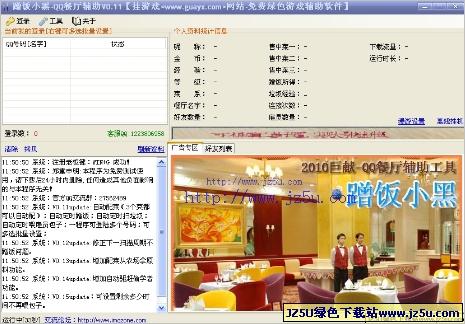 蹭饭小黑V7.71下载-QQ餐厅免费外挂辅助!自动蹭饭,扫垃圾,学习菜谱,雇员