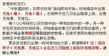QQ牧场新动物月兔属性,中秋农场月亮果 月桂花也将出售