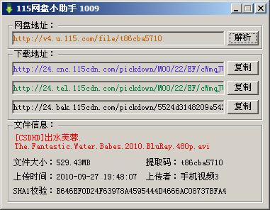 115网盘下载助手2.0┊115网盘超级小助手 分析网盘真实地址、可以使用迅雷