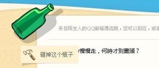 QQ邮箱漂流瓶新增砸瓶和关闭功能 qq漂流瓶怎么关闭