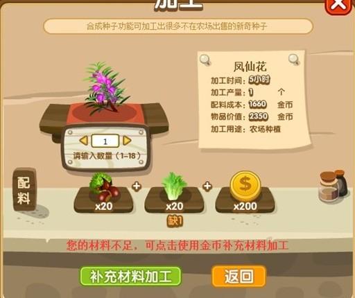 QQ农场凤仙花种子如何获得?qq农场凤仙花属性