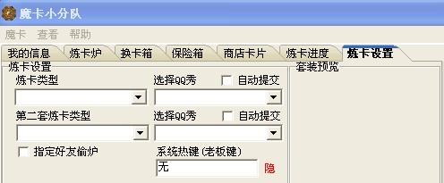 QQ魔法卡片辅助外挂下载,魔法卡片刷钱_自动偷炉:QQ魔卡小分队v1.0.7