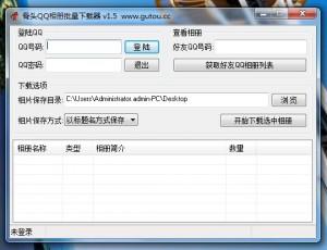 QQ空间相册批量下载工具 骨头QQ相册批量下载器 v1.7