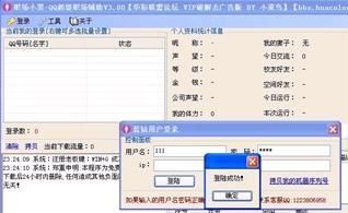 qq超级职场辅助工具免费下载,2010年12月21日QQ超级职场辅助V3.31下载