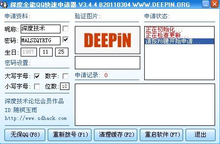 深度全能QQ快速申请器V3.4.4下载,深度QQ快速申请器最新版下载