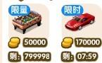 QQ餐厅5.11本周限量限时抢购装饰:桌面足球、红色跑车