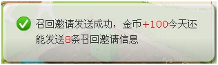 QQ农场出现召回功能功能 可再次邀请好友回归种菜 拿金币 种子