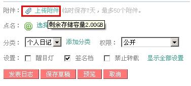 QQ空间日志上传附件
