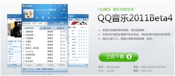 QQ音乐2011 Beta4正式发布下载 新增正在播放单曲界面