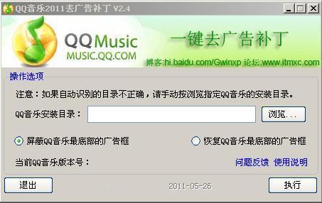 最新版QQ音乐2011beta4去广告补丁2.4免费下载