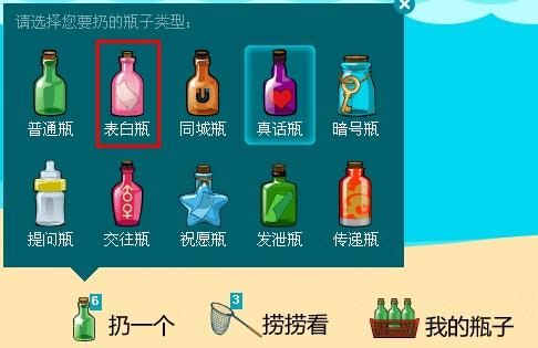 QQ漂流瓶表白瓶升级 新增猜猜表白对象及直接回应表白者