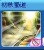 QQ游戏购物券