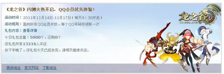 QQ会员龙之谷内测礼包