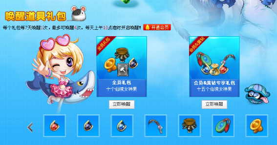 QQ仙境使用农场果实唤醒游戏道具
