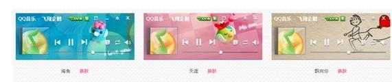 QQ音乐推出情侣绿钻,享情侣皮肤等六大特权 - www.wlshw.com