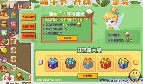 QQ农、牧场端午节活动即将开启 开粽有奖拿道具