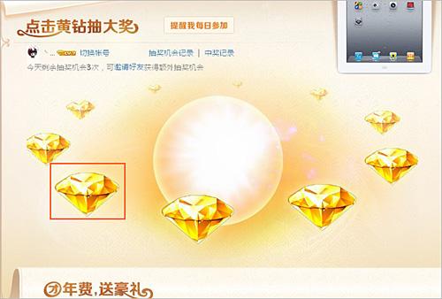 QQ空间黄钻9月回馈