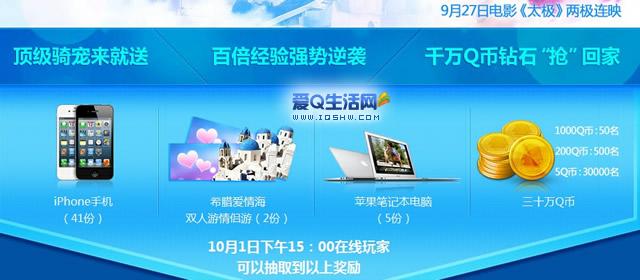 QQ寻仙国庆节活动