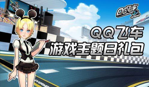 QQ飞车临时驾照,LOLI尾挂10个、鲜花卡3个、玻璃许愿瓶1个等QQ会员免费领取