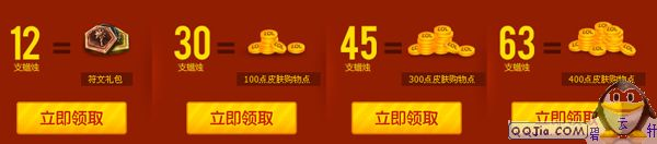 LOL英雄联盟2012国庆中秋节活动,庆建国63周年点亮蜡烛领购物点,庆中秋龙年皮肤限时销售