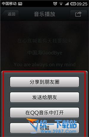 微信5.0怎么摇音乐