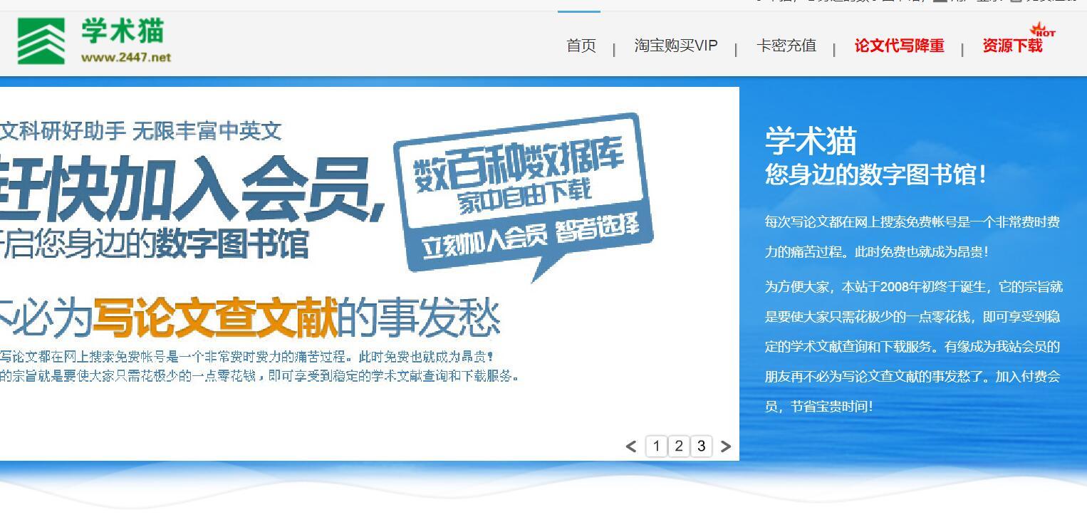 2019年12月最新中国知网免费入口 含维普万方读秀新东方数据库账号 免费使用