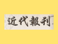 瀚堂近代报刊数据库,主要学科:人文,主要文献类型:报纸