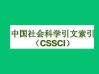 中文社会科学引文索引,主要学科:人文社科,主要文献类型:文摘
