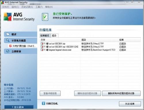 AVG Anti-Virus Free Edition-5144free.cn十大优秀免费杀毒软件推荐之三
