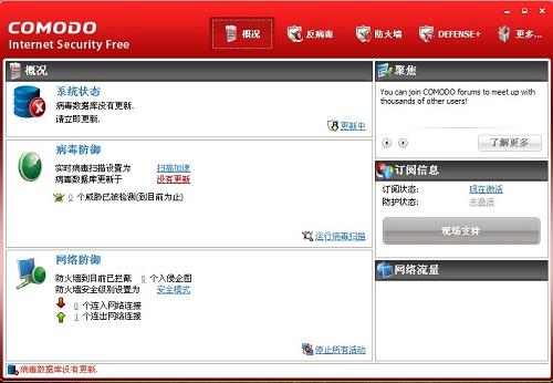 Comodo Internet Security-5144free.cn十大优秀免费杀毒软件推荐之四