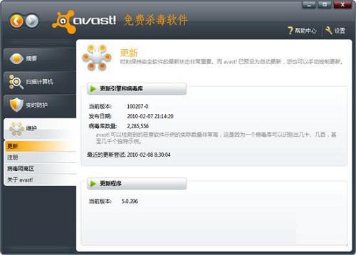 avast-5144free.cn十大优秀免费杀毒软件推荐之五