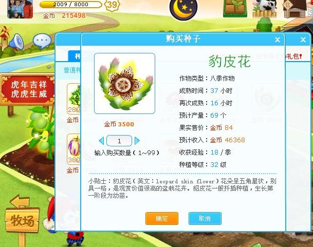 QQ农场豹皮花经验属性及成长时间 豹皮花32级红土地作物