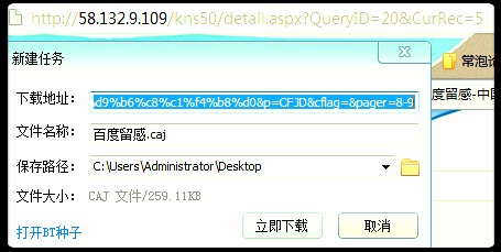 [已测试]中国知网免费入口 2012年12月最新分享北京某教育学院的免费入口