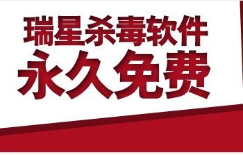 瑞星永久免费了 3月18瑞星宣布杀毒软件永久免费