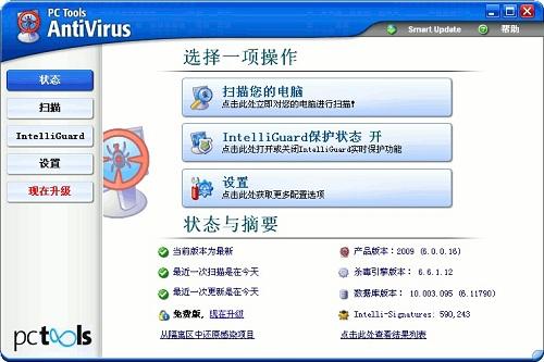 PC Tool Antivirus-5144free.cn十大优秀免费杀毒软件推荐之六