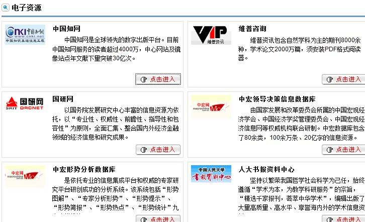 7月10日最新某图书馆账号 已测试中国知网、维普数据等多个数据库可用