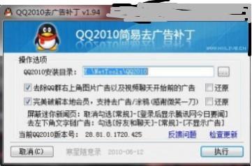 QQ2010去广告补丁v1.94:去广告(迷你新闻,右上角广告)+破解本地会员补丁下载,