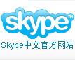 Skype -5周年庆,送祝福免费送话费,还有抽奖!