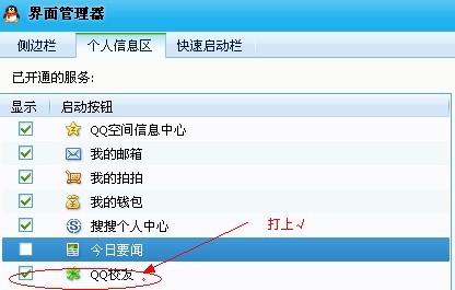 通过QQ面板四叶草图标登录QQ校友:可获QQ餐厅内测资格