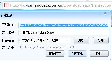 万方数据库免费入口